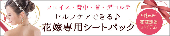 花嫁専用「挙式カウントダウンパック」がネット限定で発売中