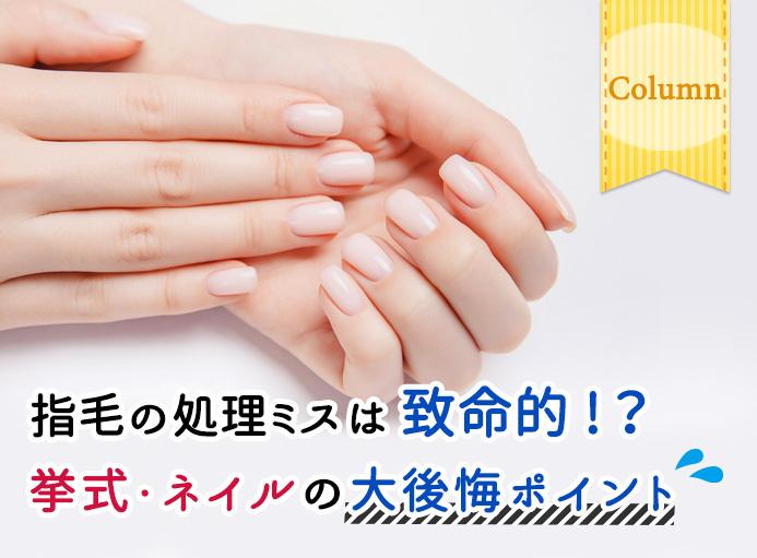 気が付くと針山!意外と目立つ指の毛、どう処理したら良いの?