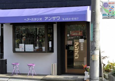 ヘアースタジオ アンザワ 高根木戸店(高根木戸駅)