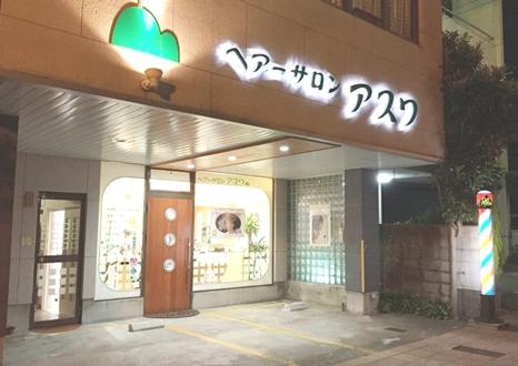 ヘアーサロン アスワ つくも店/福井駅