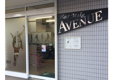 ヘアメイク アベニュー HairMake AVENUE 西新井大師前店(大師前駅)