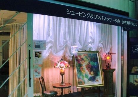 シェービング&頭皮リンパの女性専用サロン DoレナージュAYUKAWA 福井駅前店/福井駅
