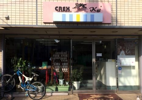 クレックス ケーズ CREX K's 相模原店(上溝駅)