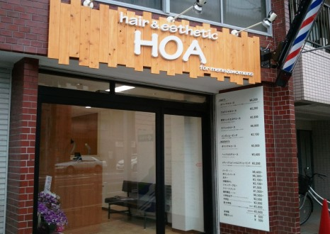hair&esthetic HOA(ホア)黄金町店/黄金町駅