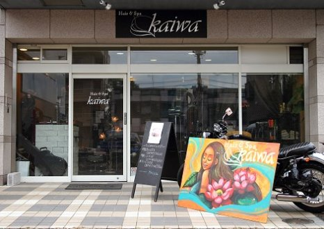 Hair&Spa Kaiwa(ヘアー&スパ カイワ)仲町台店/仲町台駅