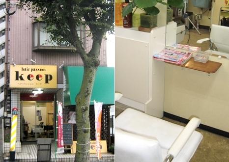 ヘアーサロンkeep(キープ)  中井店/小倉駅