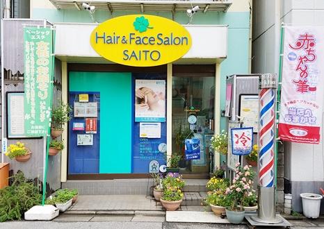 竹の塚のヘア&フェイスサロン SAITO(さいとう) 竹ノ塚店(竹ノ塚駅)