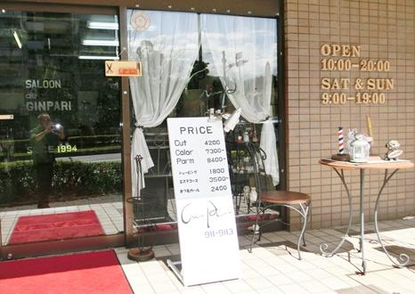 サロン・ド・銀巴里(ぎんぱり) 中川店(中川駅)