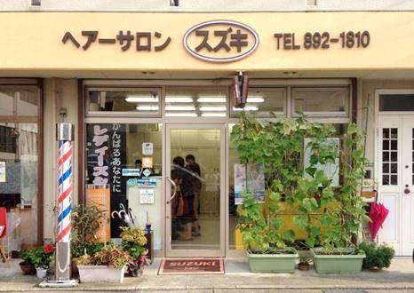 広島市のヘアサロン スズキ 安芸中野店/安芸中野駅