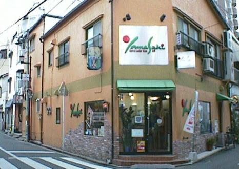 メンズ&レディスサロン山崎 赤坂店/赤坂駅