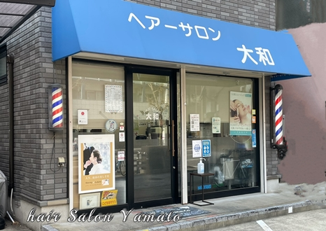 高宮のヘアーサロン大和(やまと) 高宮店/高宮駅